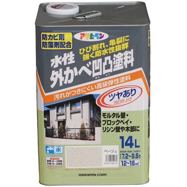 アサヒペン:水性外かべ凹凸塗料ツヤあり 14L ベージュ 4970925452030