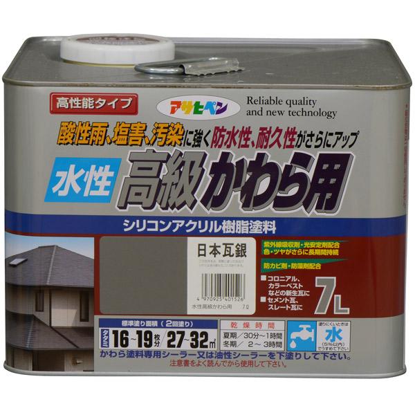 アサヒペン:水性高級かわら用 7L 日本瓦銀 4970925401526
