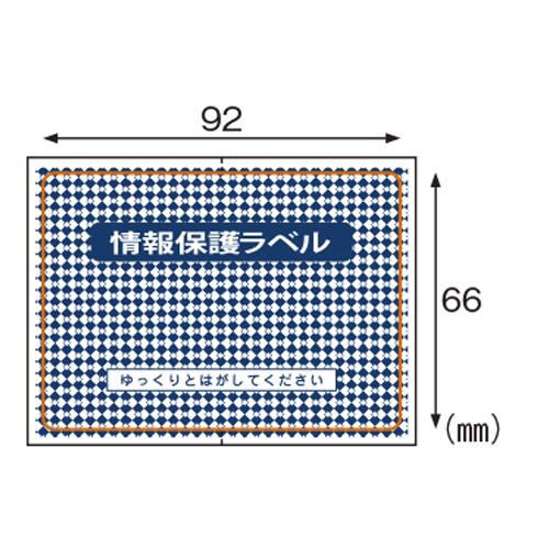 ヒサゴ:情報保護ラベル 貼りなおしOKタイプ JLB002