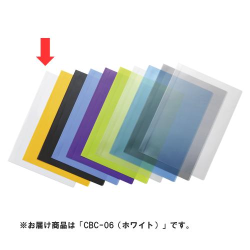 4904611012666 テージー:カラーバーファイルカバー ホワイト 初回限定 本日限定 CBC-06 20枚入り