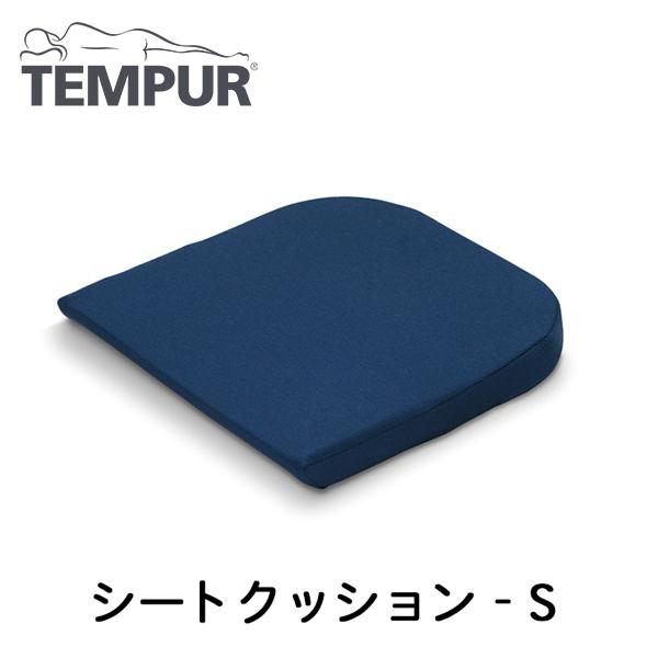 テンピュール:テンピュール シートクッションS 131000