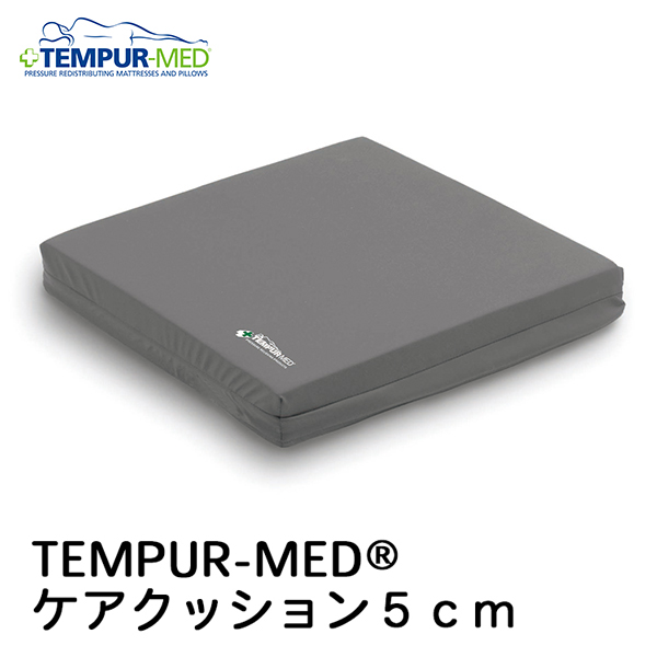 【代引不可】テンピュール:テンピュール MEDケアクッション5cm 120043