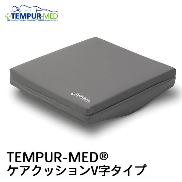 【代引不可】テンピュール:テンピュール MEDケアクッションV字 120031