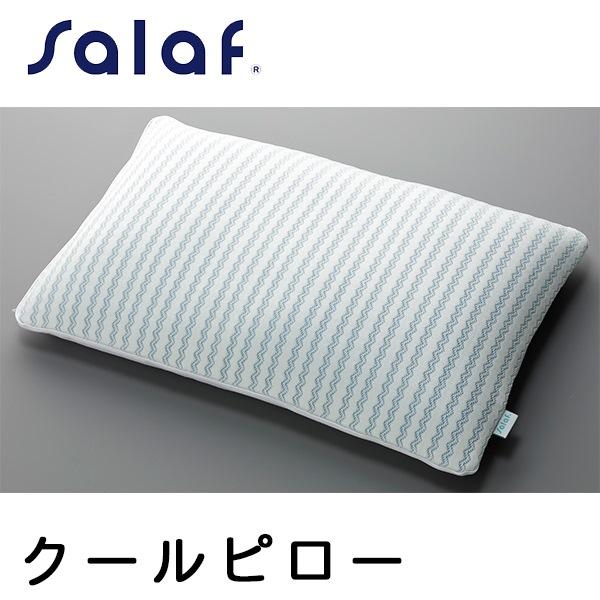 【代引不可】公大:サラフ クールピロー(パイプ枕)