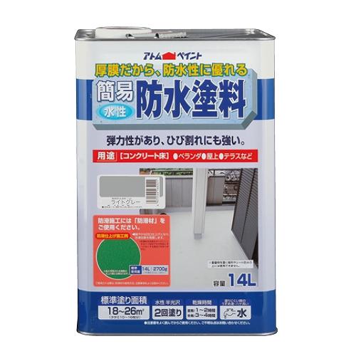 アトムハウスペイント:水性簡易防水塗料 14L ライトグレー