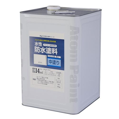 アトムハウスペイント:水性防水塗料(中塗り) 16kg ホワイト