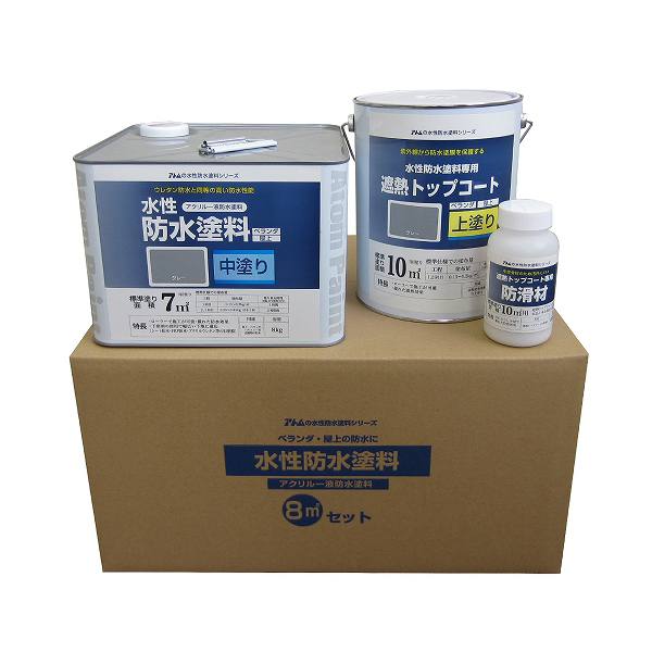 アトムハウスペイント:水性防水塗料8m2セット 既設防水・FRP防水下地塗り替え用(中塗りグレー/上塗りグレー)