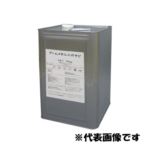 アトミクス:メタルエポサビ 15kg グレー