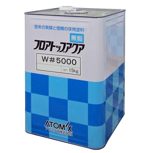 アトミクス:フロアトップアクア W#5000 15Kg ライムグリーン #15