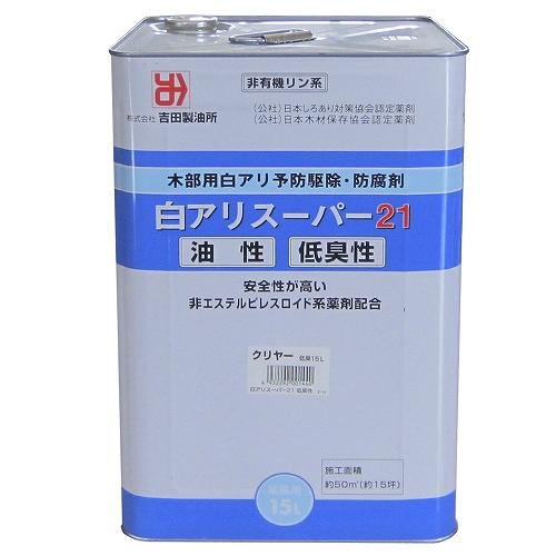 吉田製油所:白アリスーパー21低臭 15L クリヤー