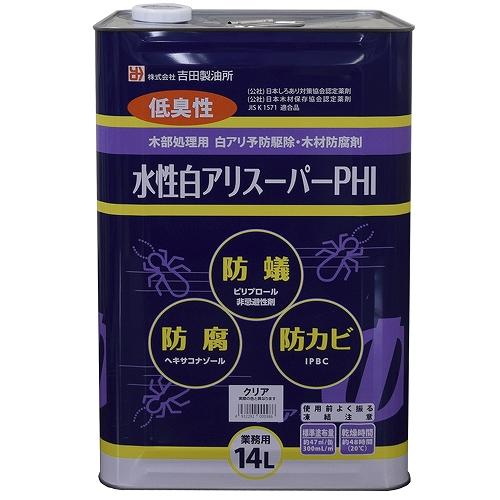 吉田製油所:水性白アリスーパーPHI 14L クリヤー