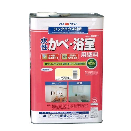 アトムハウスペイント:水性かべ・浴室用塗料(無臭かべ) 14L アイボリー