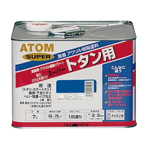 アトムハウスペイント:油性スーパートタン用 7L スカイブルー