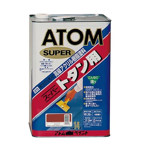 アトムハウスペイント:油性スーパートタン用 14L 赤錆