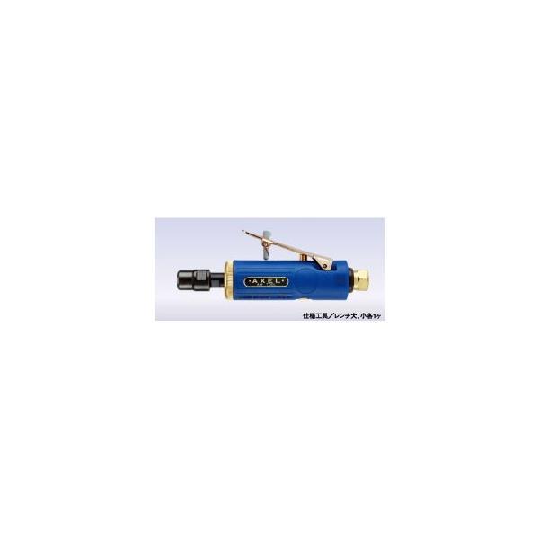 【代引不可】AXEL(アクセル):作業用グラインダー FAG-1081R