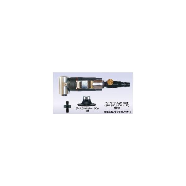 【代引不可】AXEL(アクセル):ミニアングルサンダー MDSF-50