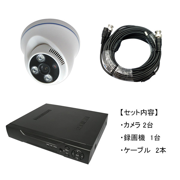 Broadwatch(ブロードウォッチ):屋内天井型赤外線200万画素カメラ2台録画機セット SEC-MS-2A-F36P