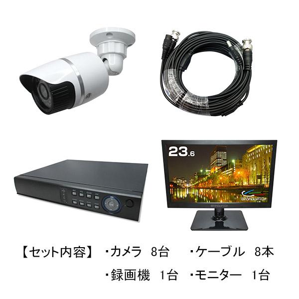 Broadwatch(ブロードウォッチ):屋外型赤外線100万画素カメラ8台24インチモニタ付録画機セット SEC-MS-8A-C36V-24R