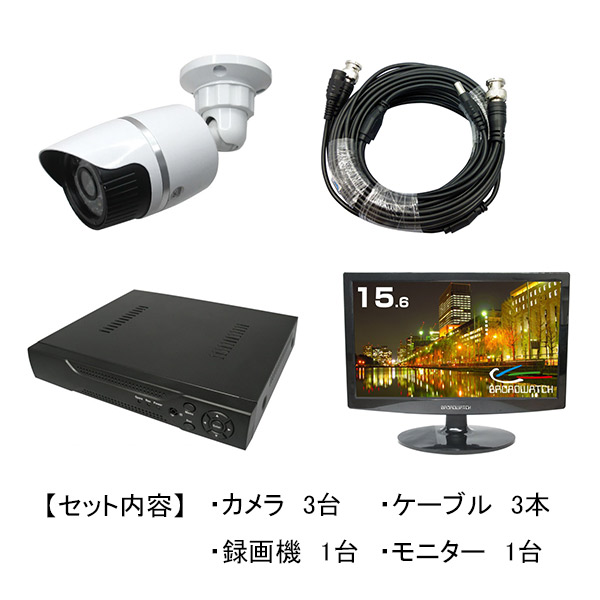 Broadwatch(ブロードウォッチ):屋外型赤外線130万画素カメラ3台16インチモニタ付録画機セット SEC-MS-3A-C36M-16R
