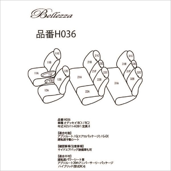 :Selection (グレー) (ベレッツァ) セレクション シートカバー BELLEZZA