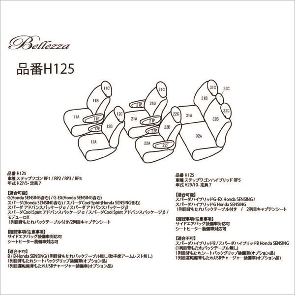 BELLEZZA(ベレッツァ):Selection セレクション シートカバー (ライトグレー)