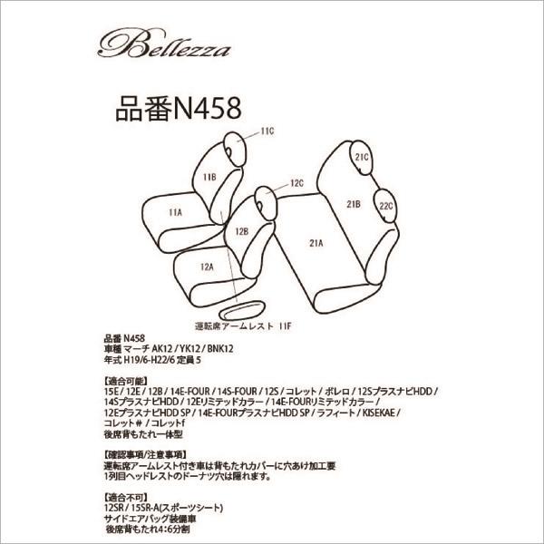 BELLEZZA(ベレッツァ):Selection セレクション シートカバー (ベージュ)