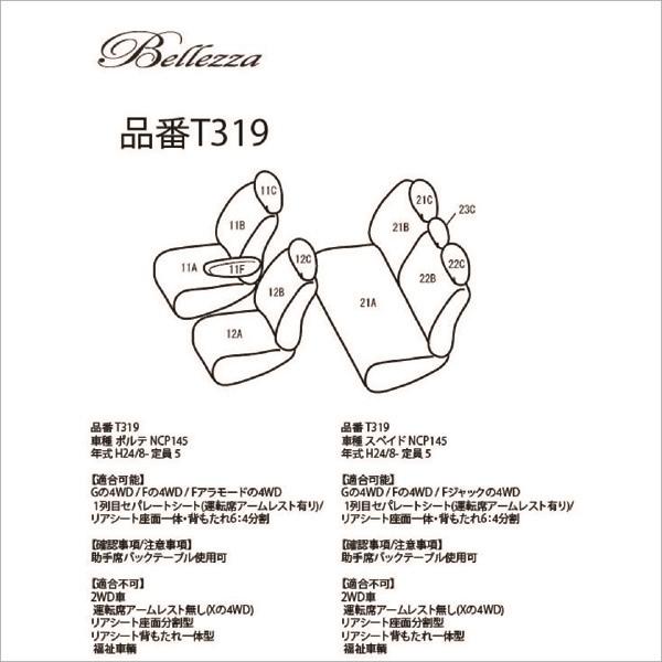 BELLEZZA(ベレッツァ):Selection セレクション シートカバー (ホワイト)
