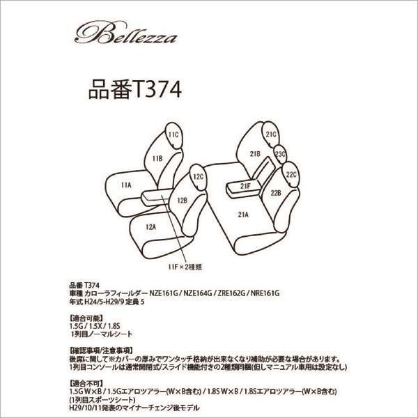 BELLEZZA(ベレッツァ):Selection セレクション シートカバー (ライトベージュ)