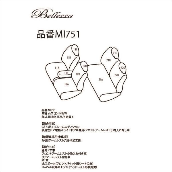 BELLEZZA(ベレッツァ):Casual S-LINE カジュアル エスライン シートカバー (ライトグレー)