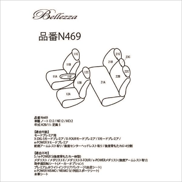 BELLEZZA(ベレッツァ):Casual S-LINE カジュアル エスライン シートカバー (ベージュ)