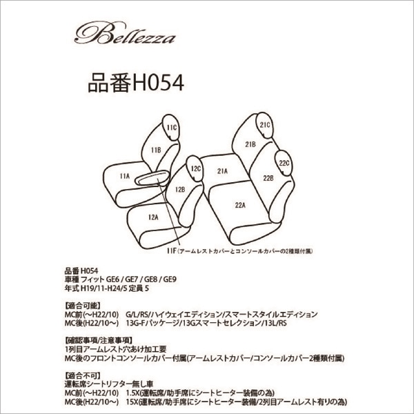 BELLEZZA(ベレッツァ):Wild Stitch ワイルドステッチ シートカバー (ベージュ×ホワイト)