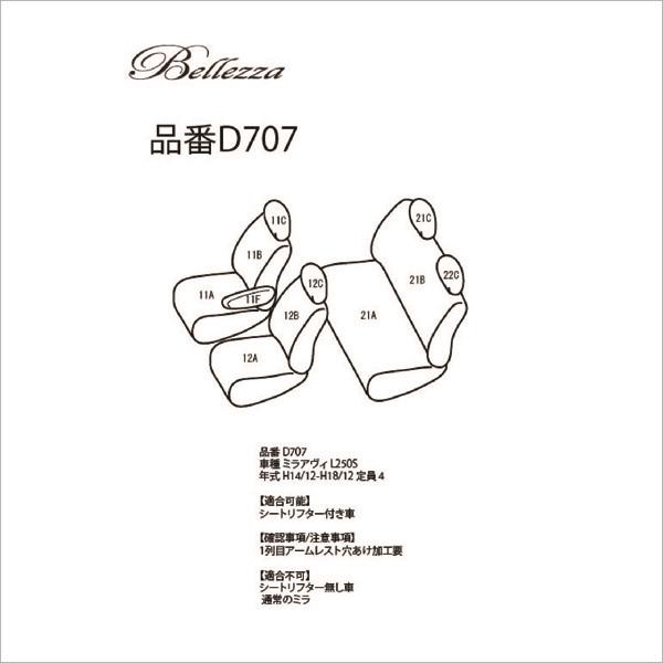 BELLEZZA(ベレッツァ):Wild Stitch ワイルドステッチ シートカバー (ブラウン×WH) L250S ミラアヴィ BEWSD707DB1