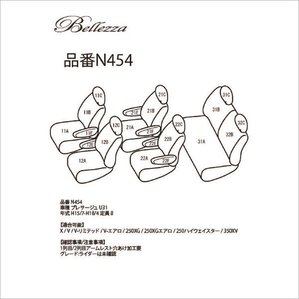 BELLEZZA(ベレッツァ):Wild Stitch ワイルドステッチ シートカバー (レッド×WH) U31 プレサージュ 8人 BEWSN454R3