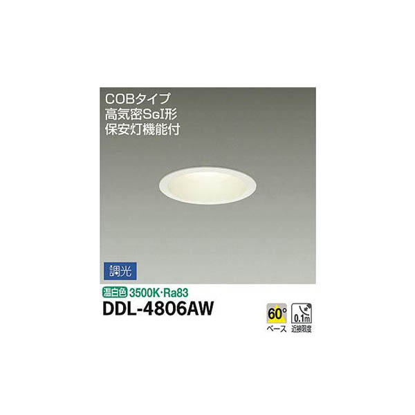 【代引不可】大光電機:ダウンライト(軒下兼用) DDL-4806AW