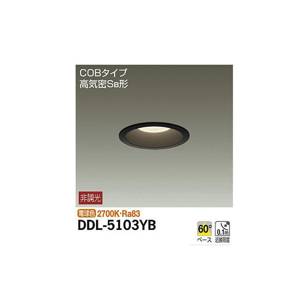 【代引不可】大光電機:ダウンライト(軒下兼用) DDL-5103YB