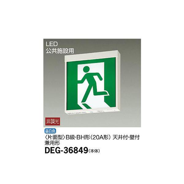 【代引不可】大光電機:誘導灯/片面型(本体のみ) DEG-36849