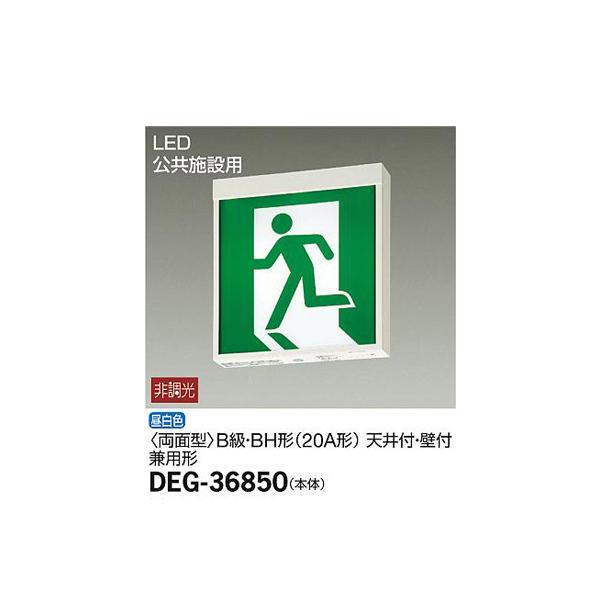 大光電機:誘導灯/両面型(本体のみ) DEG-36850