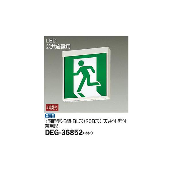 最適な価格 【代引不可 DEG-36852】大光電機:誘導灯/両面型(本体のみ) DEG-36852, セレクトスーツ LANDS:d476b0d6 --- totem-info.com