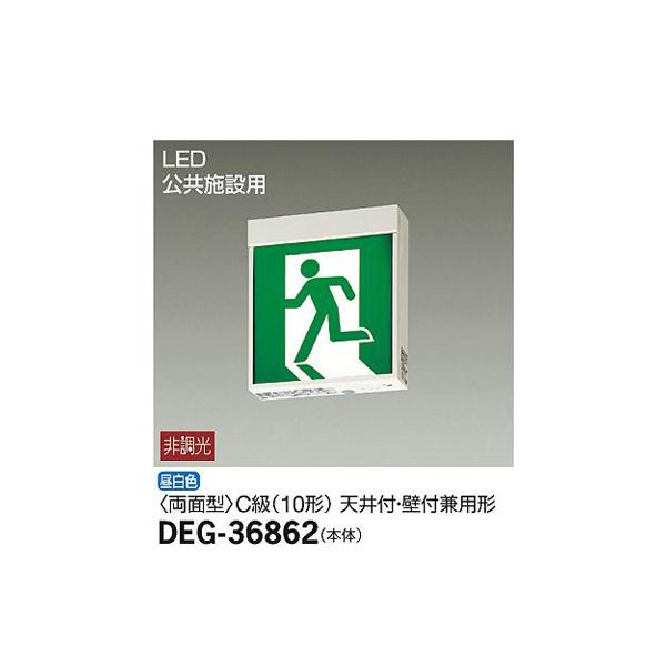 大光電機:誘導灯/両面型(本体のみ) DEG-36862