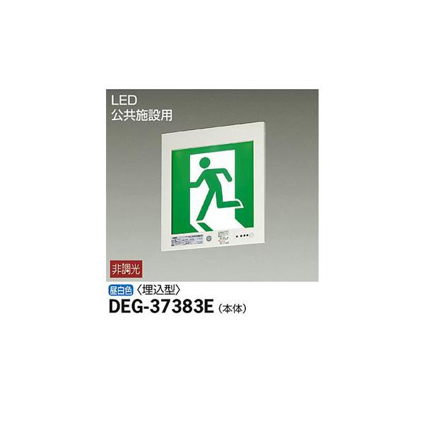 大光電機:誘導灯(本体のみ) DEG-37383E