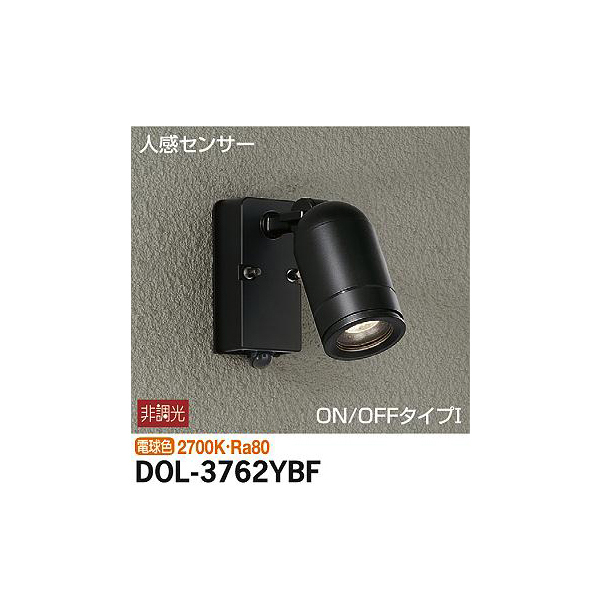 【代引不可】大光電機:人感センサー付アウトドアスポット DOL-3762YBF