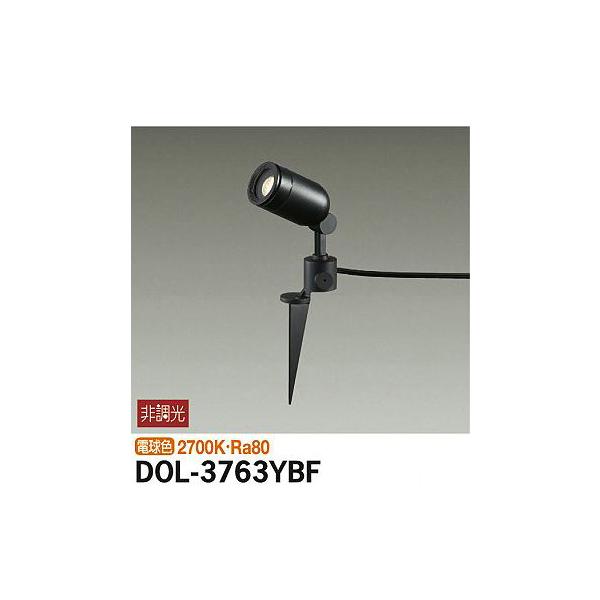 【代引不可】大光電機:アウトドアスポット DOL-3763YBF