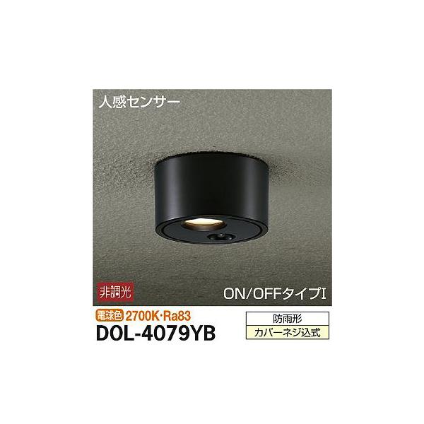 【代引不可】大光電機:人感センサー付軒下シーリングライト DOL-4079YB