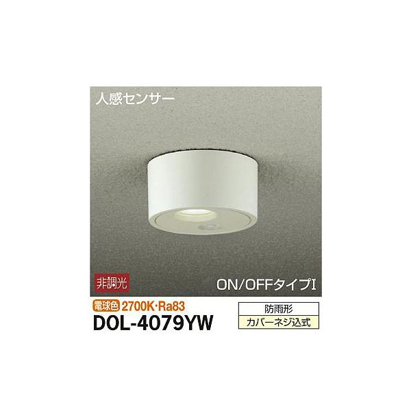 【代引不可】大光電機:人感センサー付軒下シーリングライト DOL-4079YW