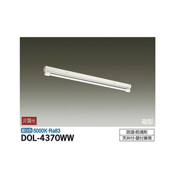 【代引不可】大光電機:軒下ベースライト DOL-4370WW