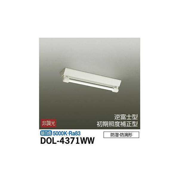 【代引不可】大光電機:軒下ベースライト DOL-4371WW