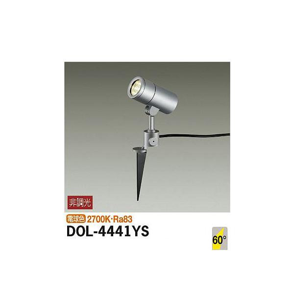 【代引不可】大光電機:アウトドアスポット DOL-4441YS