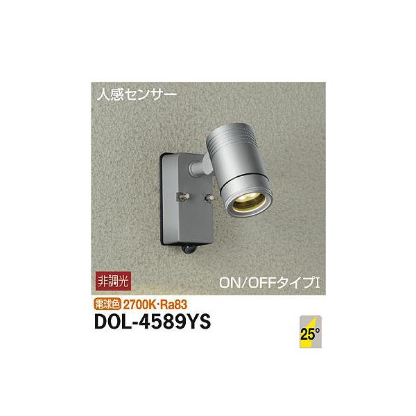 【代引不可】大光電機:人感センサー付アウトドアスポット DOL-4589YS