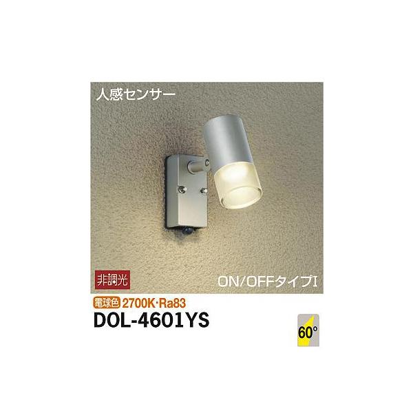 【代引不可】大光電機:人感センサー付アウトドアスポット DOL-4601YS