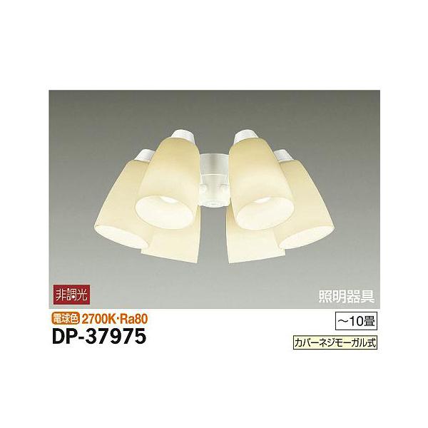 【代引不可】大光電機:シーリングファン用灯具 DP-37975